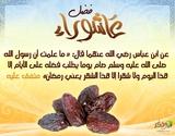 Когда пророк, да благословит его Аллах и приветствует, узнал о том, что иудеи постятся в день 'Ашура?