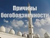 Prichiny_bogoboyaznennosti-300x300