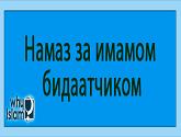 imam_bidgat