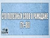 100-71