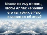 dobro-pozhalovat-v-rai-1