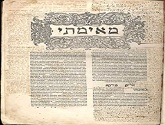 The_Authority_of_the_Talmud_in_Judaism._001