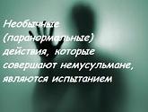 Paranormalnyie-yavleniya