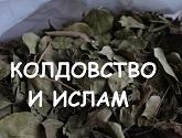 snyatie-koldostva-02